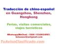 Traductor chino-español en Guangzhou/Cantón, Foshan, Dongguan, Hongkong